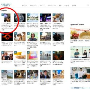 Business Insider Japanにスマートガン・プロジェクトの記事が掲載されました:人気トップ記事一位10/7/2019 午後5時現在[米国東部時間]