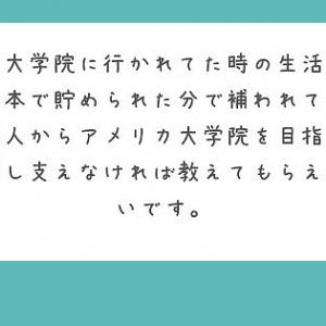 【質問答えます】 アメリカで大学院に行かれてた時の生活費や学費は全て日本で貯められた分で補われてたのですか?