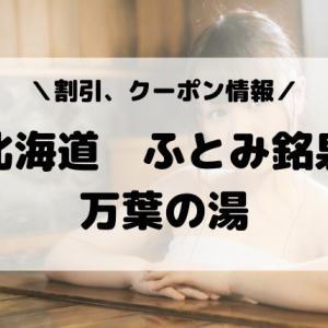 ふとみ銘泉万葉の湯クーポンやセット割引情報【500円で入浴する方法】
