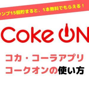 Coke ON (コークオン)の使い方を解説【実際に使ってみたら楽しい】