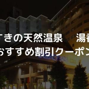 すすきの天然温泉 湯香郷の日帰り料金、クーポン割引【最大550円割引】