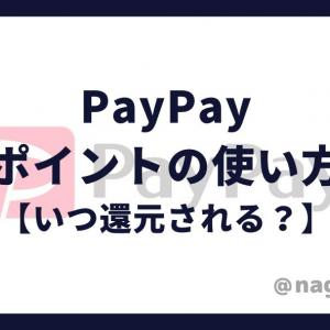 PayPay(ペイペイ)ポイントの使い方、還元はいつ付与される?