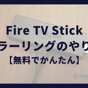 【無料】Fire TV Stickでスマホをミラーリングする方法【対処法も解説】