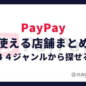 【最新4月9日】PayPay(ペイペイ)使える店・加盟店の一覧まとめ