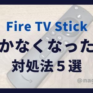 Fire TV Stickリモコンが効かない動かない時の対処法5選