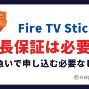 Fire TV Stickの延長保証は必要?補償の内容や評判は?