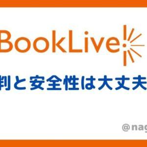 BookLive!の評判や口コミは?【危険なサイトか安全性を確認】
