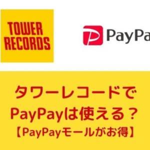 タワーレコード(タワレコ)でPayPayは使える?【PayPayモールがお得】