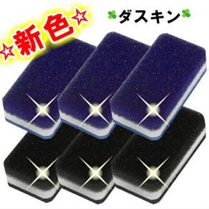 【4/16まで】ダスキンのスポンジ6個入りが実質895円と激安