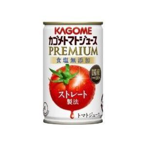 【30%OFF】カゴメ トマトジュースプレミアム160g×30本が1本あたり約64円と激安