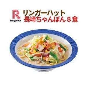 【送料無料】リンガーハット長崎ちゃんぽん8食セットが3,380円送料無料と激安