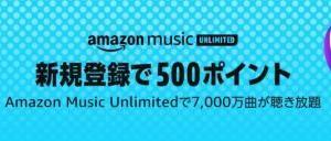 Amazon music unlimitedに新規登録で500ポイントもらえるキャンペーン