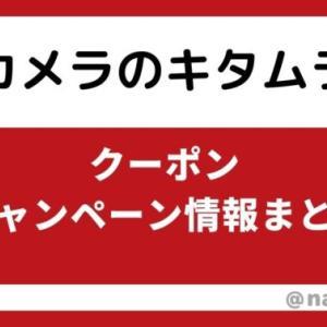 【2021】カメラのキタムラ割引クーポン、キャンペーンまとめ