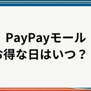 paypayモールのお得な日はいつ?【5のつく日、日曜日がお得】