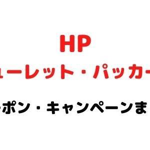 【2021年】HPのパソコンを安く買うクーポン、キャンペーンまとめ