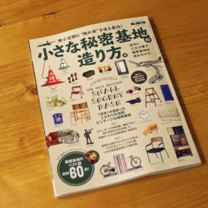 書籍「小さな秘密基地の造り方。」に我が家の書斎が掲載されました