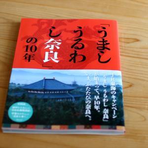 外出自粛中に旅本を読む2~『「うましうるわし奈良」の10年』~