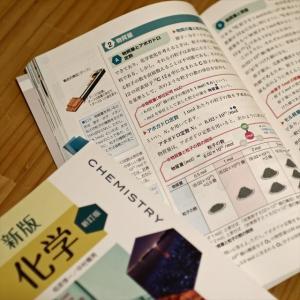 春の受験シーズン・高校化学の教科書を20年ぶりくらいに眺めて懐かしい気分に浸る