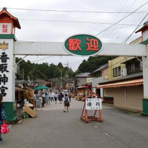 東国三社巡り<香取神宮・息栖神社>