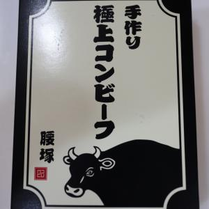 うちごはん・自炊 Vol.180 <腰塚 手作り極上コンビーフ>
