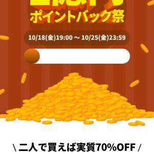 タイムバンク1億円キャッシュバック❤️相互希望とザクザクたまるサイト✨