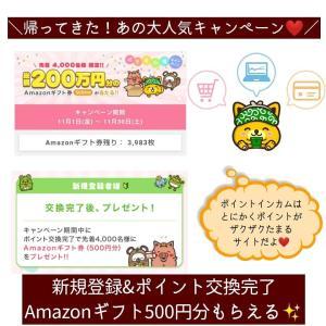 首都圏、静岡、福島の方限定!1800円のお小遣い付きと先着でAmazonギフトもらえます!