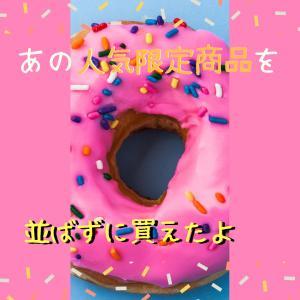 【ミスド×ピエール・エルメ】人気限定商品を無事ゲット!と25年前から変わらない大好きなドーナツ