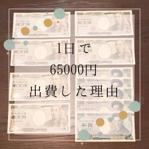 《ご報告》と1日で65000円出費の理由