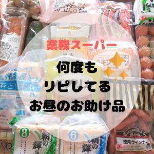 【業務スーパー】何度もリピしてる昼ごはんお助け品