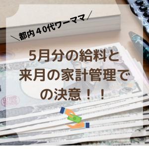 【都内40代ワーママ】5月分の給与額と来月の家計管理での決意!