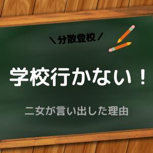【分散登校】学校行かない!二女が言い出した理由