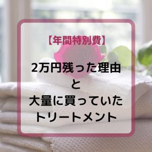 【年間特別費】2万円残った理由と大量に買っていたトリートメント♡
