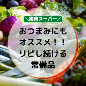 【業務スーパー】おつまみにもオススメ!リピし続ける常備品
