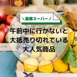 【業務スーパー】午前中に行かないと大抵売り切れている大人気商品