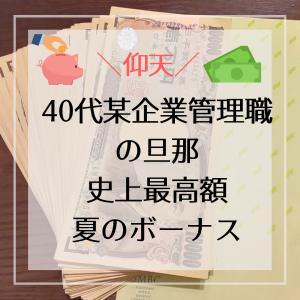 【仰天】40代某企業管理職の旦那☆史上最高額の夏ボーナス!