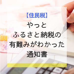 【住民税】やっとふるさと納税の有難みがわかった通知書
