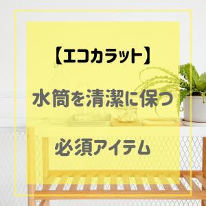【エコカラット】水筒を清潔に保つ必須アイテム♡