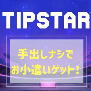 【TIPSTAR】ついに始めちゃった!手出しナシでお小遣い♡