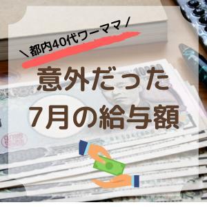 【都内40代ワーママ】意外だった7月の給与額