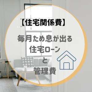 【住宅関係費】毎月ため息が出る住宅ローンと管理費
