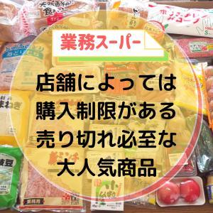 【業務スーパー】店舗によっては購入制限がある売り切れ必至な大人気商品