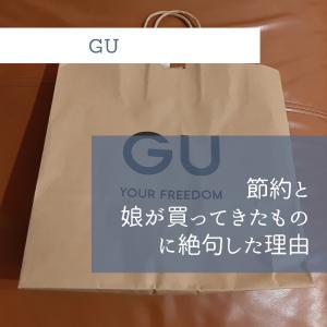 【GU】節約と娘が買ってきたものに絶句した理由