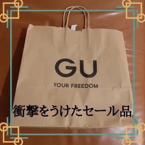 【GU】衝撃をうけたセール品
