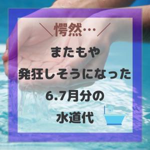 【愕然…】またもや発狂しそうになった6.7月水道代&お知らせ!