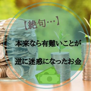 【絶句…】本来なら有難いことが逆に迷惑となったお金
