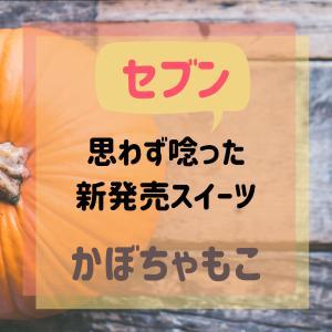 【セブン】思わずうなった新発売スイーツ❋かぼちゃもこ❋