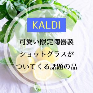 【KALDI】可愛い限定陶器製ショットグラスがついてくる話題の品