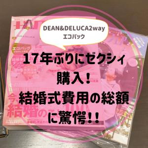 【DEAN&DELUCA2wayエコバック】17年ぶりにゼクシィ購入!結婚式費用の総額に驚愕!