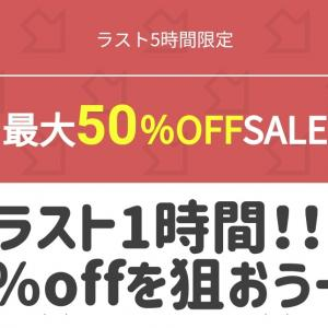 【ラスト1時間!!】50%offを狙おうーー!!
