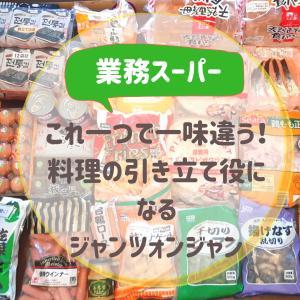 【業務スーパー】これ一つで一味違う!料理の引き立て役になるジャンツォンジャン